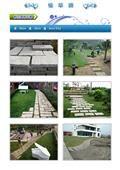 永旺草皮農場-型錄5
