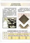 力美建材有限公司-型錄6