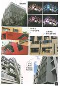 雅固婷金屬建材有限公司-型錄5