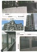 雅固婷金屬建材有限公司-型錄2