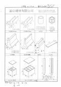 富山建材有限公司-型錄2