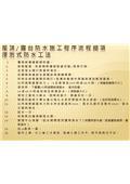 勇茂工程有限公司-型錄4