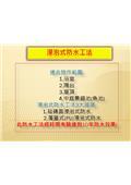 勇茂工程有限公司-型錄3