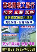 西城開發工程有限公司-型錄6