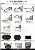 葡萄藤鍛造藝術公司-型錄5