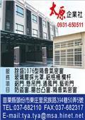 太原企業社-型錄1