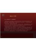 翔泰金屬股份有限公司-型錄4