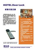 科汎國際有限公司-型錄6