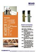 科汎國際有限公司-型錄5
