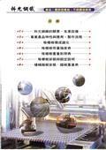 科允鋼鐵工業有限公司-型錄3