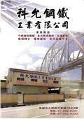 科允鋼鐵工業有限公司-型錄2