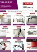 竹桓股份有限公司-型錄1
