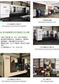 東信輕金屬股份有限公司-型錄2