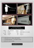 汎翔事業有限公司-型錄6