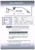 汎翔事業有限公司-型錄3