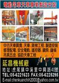 延昌機械廠-型錄1