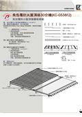 高勤彩色鋼板-型錄6
