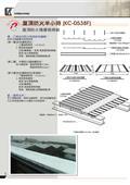 高勤彩色鋼板-型錄5