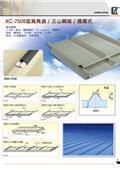 高勤彩色鋼板-型錄4