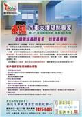 泰鴻大樓專業隔熱紙-型錄4