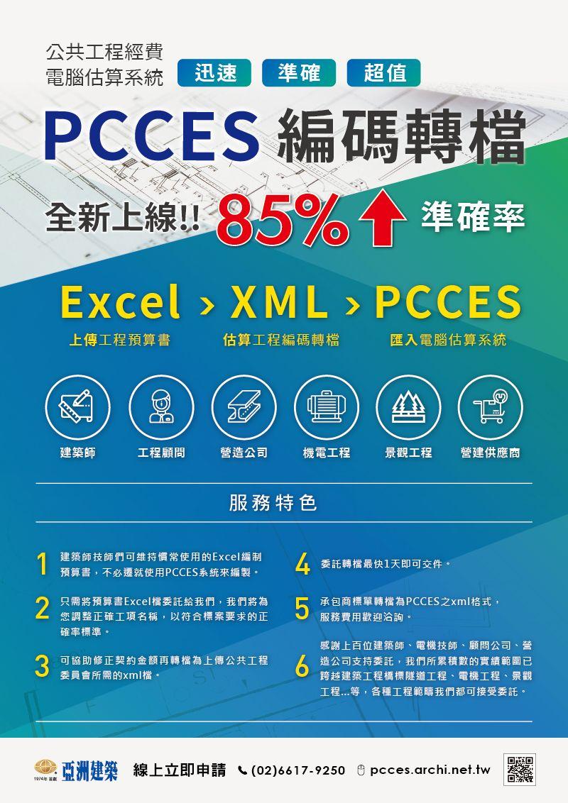 公共工程經費電腦估算系統 PCCES 編碼轉檔 - 全新上線!!! 85%以上準確率