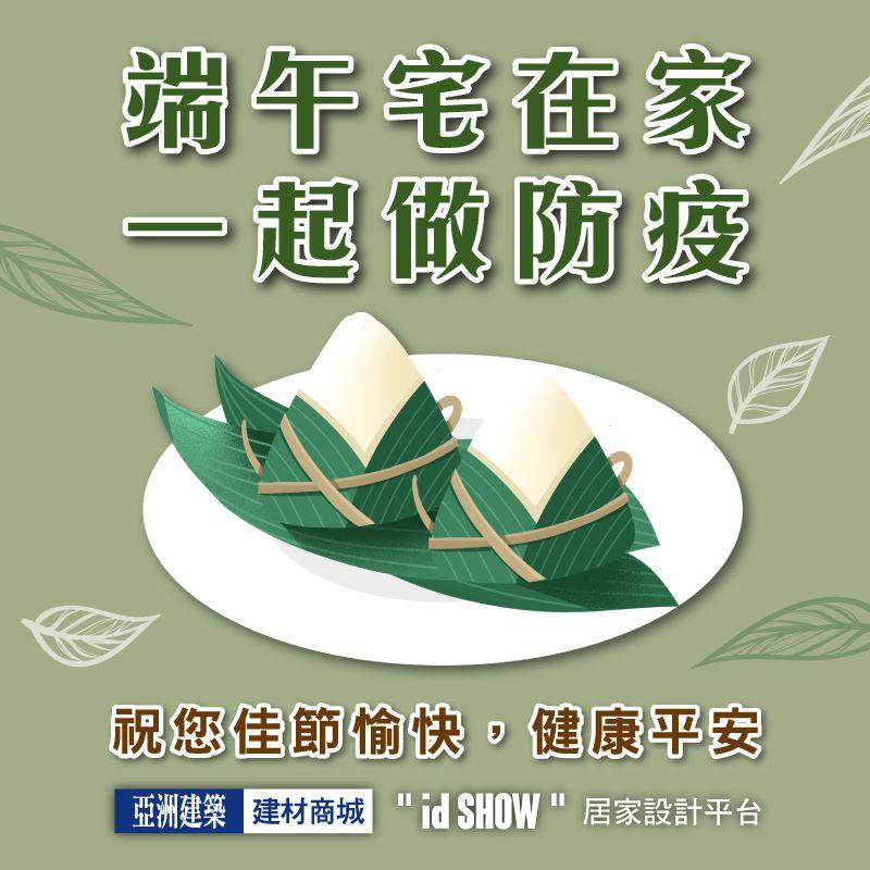 亞洲建築亞洲建築祝您端午安康,健康平安