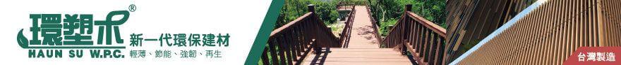 環塑科技有限公司 生產製造:塑木複合材料、環塑木地板、塑膠枕木、塑膠仿木、塑木格板、塑木花架、涼亭、景觀吊橋、外牆隔柵、外壁材、戶外平台、木棧道、欄杆