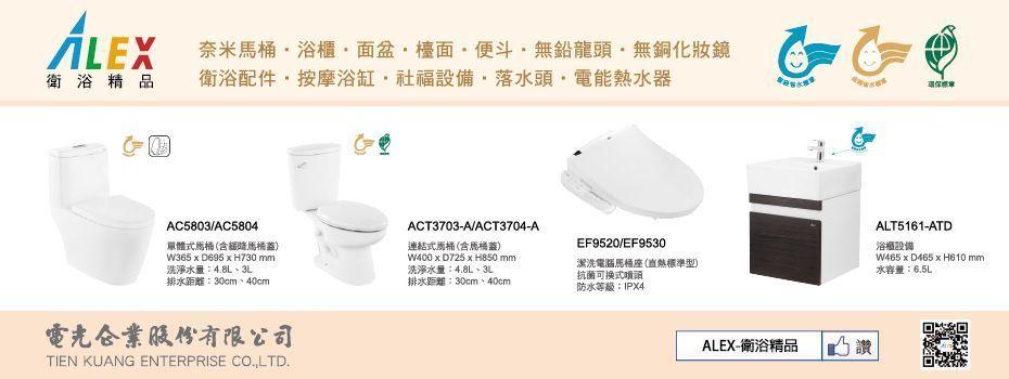 電光企業股份有限公司 專業衛浴設備設計生產製造、銷售、衛生瓷器、給(排)水銅器、浴缸、單元衛廁設備(簡稱UT)工程設計施作、電能熱水器、馬桶蓋、人造台面、衛浴精品等