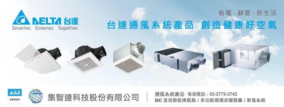 集智達科技股份有限公司 直流變頻全熱交換器、DC直流節能換氣扇、多功能循環涼暖風機