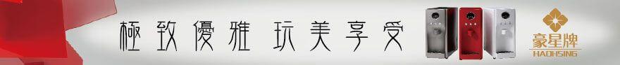 亞洲商訊網路商城(廚具) 瓦斯器具、淨水飲水機、各類廚具廚櫃、廚房調理設備、抽油煙機、廚房用排氣管、電器開關、配電材料、調光工程、電器用品、家電、緊急照明設備