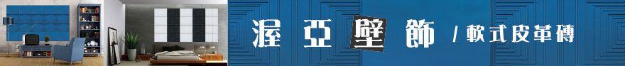 亞洲商訊網路商城(地板) 各種拚花地板、鋁合金高架地板、特殊耐磨地坪、金剛砂地坪、硬化地坪、方塊地毯、橡塑膠地磚地墊、各類木質地板