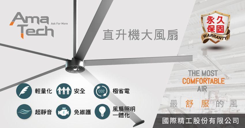 國際精工股份有限公司 直升機大風扇、智能隔震平台