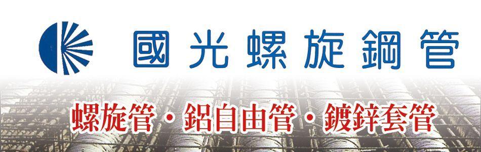 國光鋼管實業有限公司,鍍鋅套管,旋楞鋼管,預埋管,螺旋鋼管,中空樓板專用襯管,預力橋樑套管,鋁自由管,鋁箔管,螺旋管,不銹鋼發泡被覆管