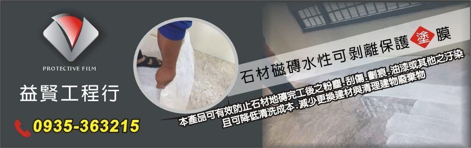 益賢工程行-石材磁磚水性可剝離保護膜,石材保護膜、磁磚保護膜