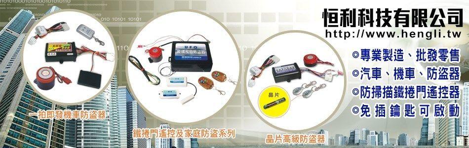 金獅汽車防盜器產品(No66166)-恒利科技有限公司