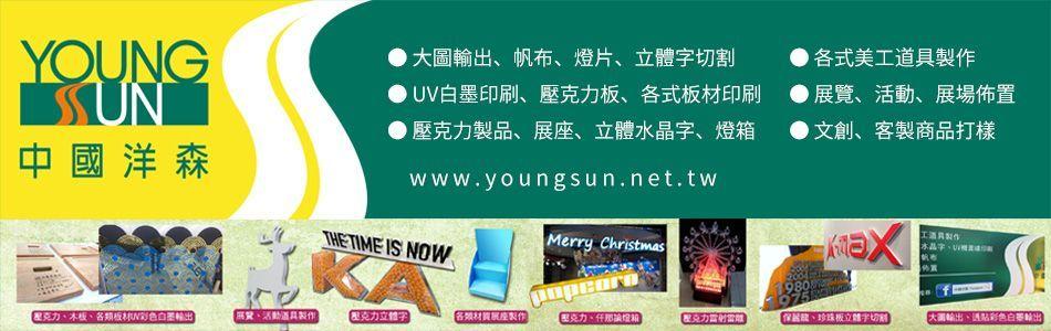 中國洋森興業有限公司,大圖輸出,白墨印刷,輸出局部上光,壓克力板3D特效,UV機直噴板材,展覽活動佈置,會場佈置,活動道具製作,文創商品打樣製作,電腦割字,壓克力立體字,珍
