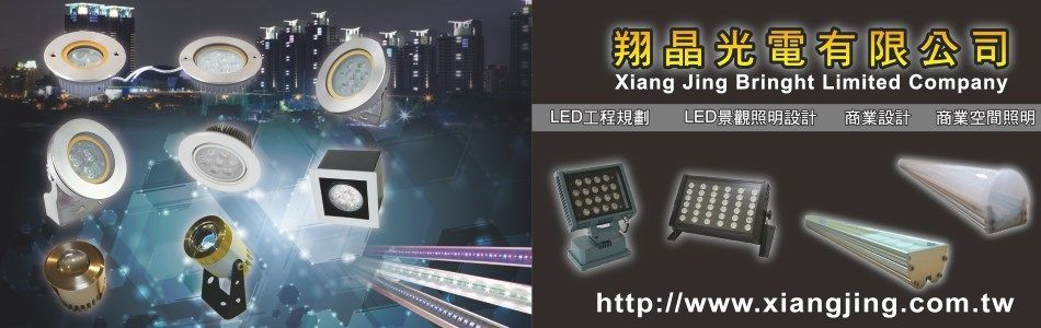 翔晶光電有限公司,LED崁燈,LEDT5管燈,LED軌道燈,LED地底燈,LED投光燈,LED太陽能,LED線燈,LED層板燈,LED照明應用,設計工程規劃,戶外埋地燈,水