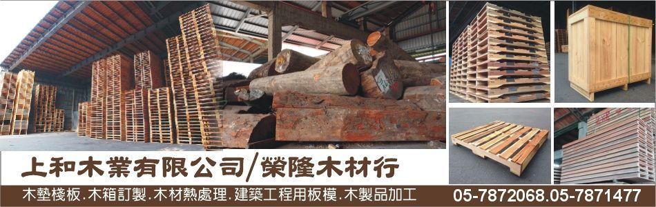 上和木業有限公司-木材製品,建築用木材,枕木,日杉製品,建材加工