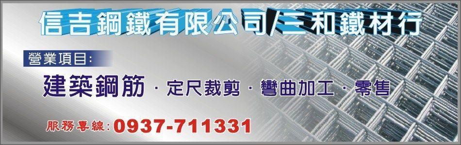 信吉鋼鐵有限公司,建築鋼筋,定尺裁剪,自動彎曲加工,零售,信吉鋼鐵地圖,鋼筋續接器,鋼筋彎曲加工,鋼筋定尺剪裁,竹節鋼筋,點焊網,水泥塊,信吉,三和,台中建築鋼筋,台中鋼筋