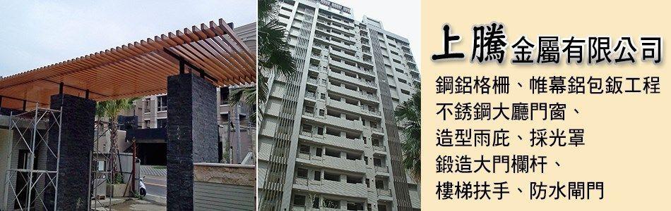 上騰金屬有限公司-鋁格柵,鋁包板,玻璃欄杆,樓梯扶手,金屬帷幕牆