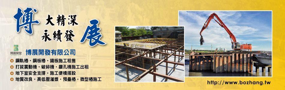 鋼板樁打設,No14703-博展開發有限公司