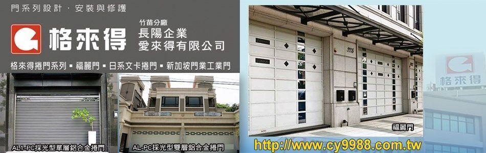長陽企業/愛來得-最新訊息 格來得安全捲門,福麗門平板型捲門
