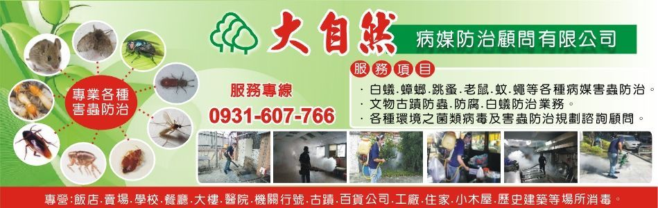 環境消毒,No64201-大自然病媒防治顧問有限公司