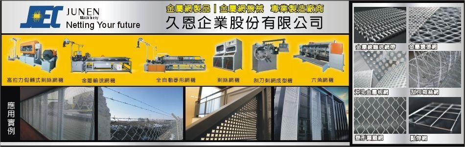 久恩外牆遮陽擴張網產品介紹,No82008-久恩企業