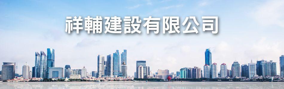 祥輔建設有限公司,建案:城市精銳五期,覓境,樹。無界,一邸,城市精銳三期,城市精銳二期,城市行家