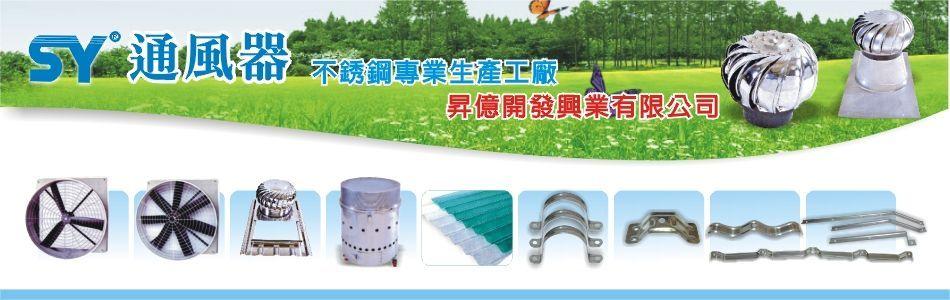 底座+風扇馬達產品介紹,No56640-昇億開發興業有限公司