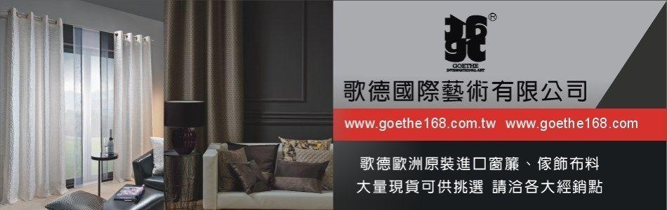 歌德國際藝術有限公司-窗簾,窗紗,進口布,進口紗,進口傢飾布,進口窗簾