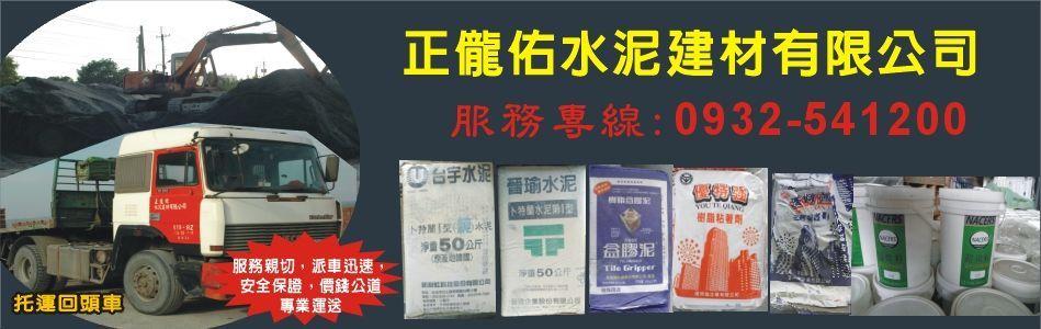 台灣水泥產品介紹,No86515-正儱佑水泥建材有限公司