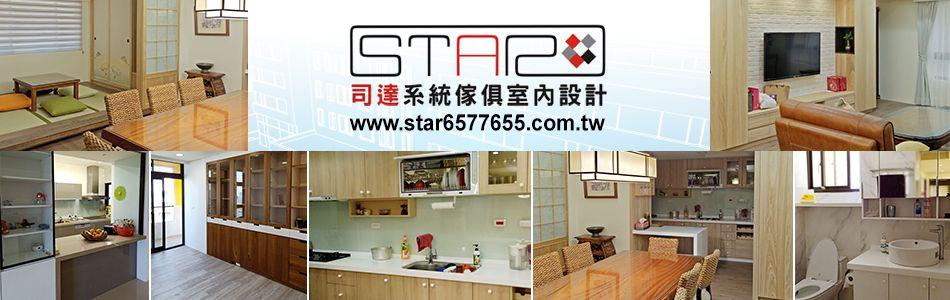 司達室內裝修有限公司-室內設計,系統傢俱,裝潢設計,舊屋翻修設計,預售屋變更設計,廚具衛浴設計規劃,辦公空間規劃設計