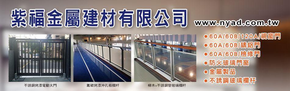 烤漆大門,No57240-紫福金屬建材有限公司